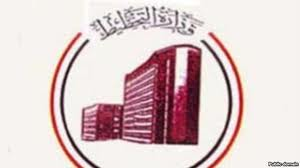 وزارة التخطيط: خطة التنمية الوطنية 2010-2014