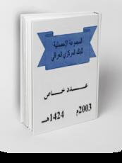 المجموعة الإحصائيّة للبنك المركزيّ العراقيّ – عدد خاصّ 2003