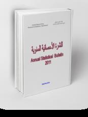 البنك المركزيّ العراقيّ – النشرة الإحصائيّة السنويّة 2011