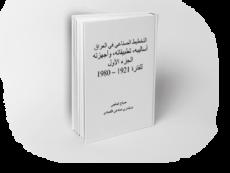 صباح اسطفيان كجه جي: التخطيط الصناعي في العراق-الجزء الاول