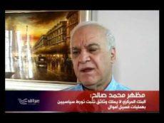 صالح نائب محافظ البنك المركزي: البنك لا يملك وثائق تثبت تورط سياسيين بعمليات غسيل الاموال