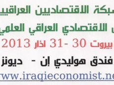 نداء لتقديم أوراق وبحوث للمشاركة في الملتقى الاقتصادي العراقي العلمي الأول