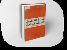 د. فاضل عباس مهدي: التنمية الاقتصاديّة والتخطيط في العراق 1960-1970