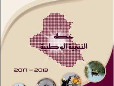 المركز العراقي للدراسات والبحوث المتخصصة ينظم طاولة  مستديرة بشأن خطة  التنمية الوطنية للسنوات 2013-2017