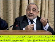 وزير النفط العراقي السيد عادل عبد المهدي يتحدث امام مجلس النواب العراقي حول الموازنة العامة بتاريخ 30.10.2014
