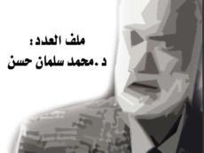 مجلة الثقافة الجديدة: ملف خاص عن رائد علم الإقتصاد العراقي محمد سلمان حسن