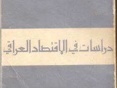 د. محمد سلمان حسن: كتاب دراسات في الاقتصاد العراقي