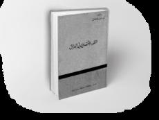 الدكتور محمد سلمان حسن: كتاب التطور الإقتصادي في العراق من عام 1864 وحتى عام 1958