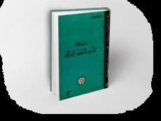 محمد سلمان حسن: نحو تأميم النفط العراقي