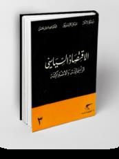 اوسكار لانكه ، مايكل كاليتسكس، محمد سلمان حسن: الاقتصاد السياسي الجزء الثالث: الرأسمالية والاشتراكية