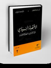 اوسكار لانكة: الاقتصاد السياسي ، تعريب وتقديم محمد سلمان حسن