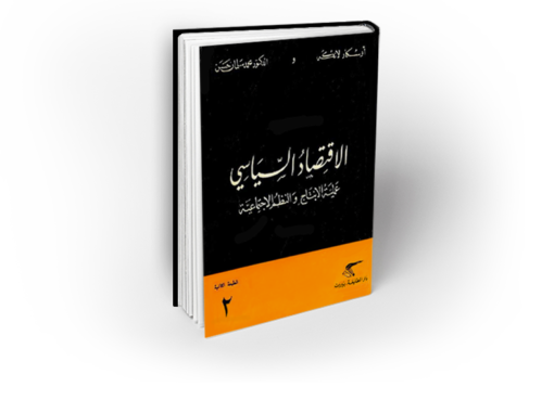 الاقتصاد الصناعي الدكتور مدحت القريشي pdf