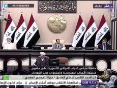 استجواب وزير الكهرباء قاسم الفهداوي في مجلس النواب