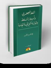 فؤاد قاسم الامير: النفط الصخري و أسعار النفط  و الموازنة العراقية العامة
