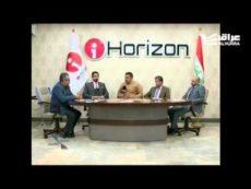 قناة الحرة عراق حديث النهرين حلقة خاصة عن شركة ihorizon