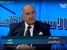 استاذ الاقتصاد في جامعة بغداد د. محمود الداغر يتحدث عن موازنة 2016