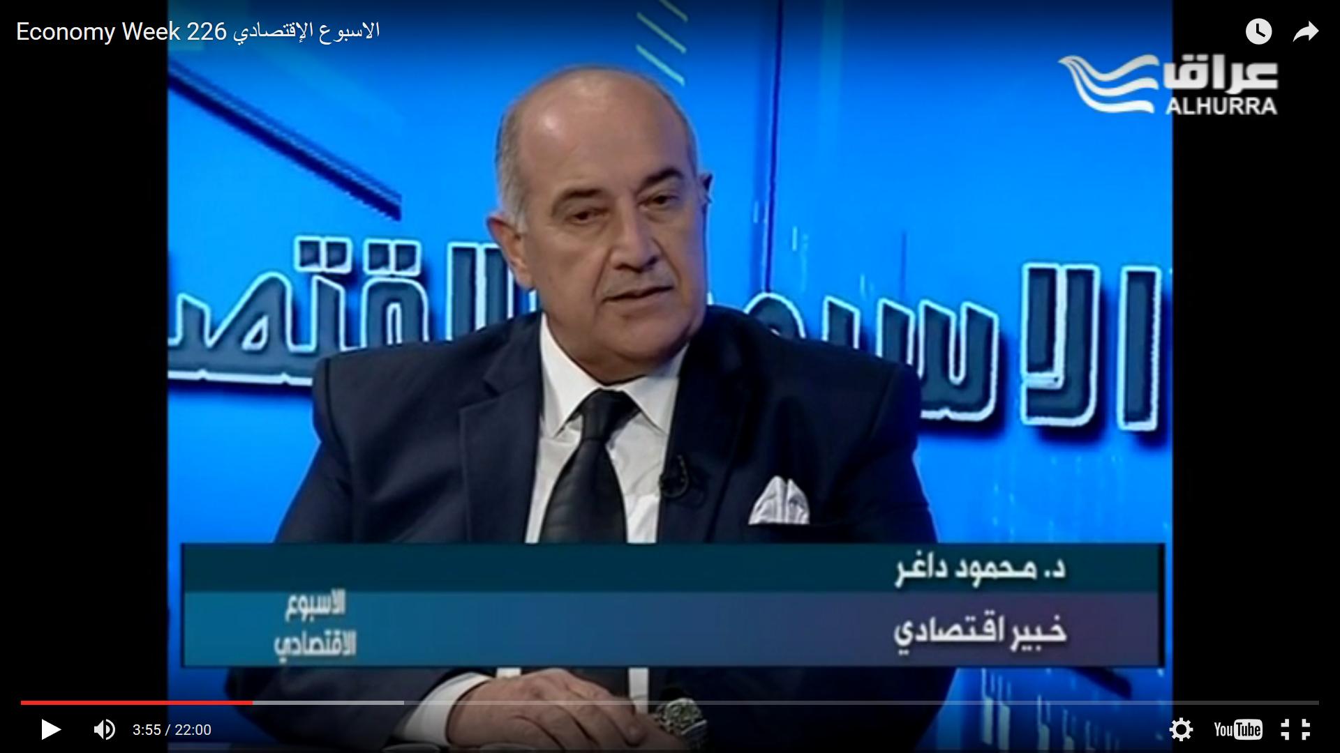 Prof.Dr. Mahmoud Mohammed Mahmoud Dagher: Lights on the devaluation of the Iraqi dinar Mahmoud-Al-Daghir-image-Economy-Alhurra-1