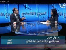 """الزميل د. عبد الرحمن المشهداني يتحدث عن موضوع """"صنع في العراق"""""""