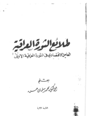 محمد سلمان حسن: كتاب طلائع الثورة العراقية – العامل الاقتصادي في الثورة العراقية الاولى