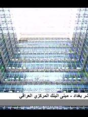 من داخل مبنى البنك المركزي العراق