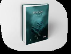 """عرض كتاب """"الأعمال العربية للندوة الدولية للأحتفال بالذكرى المئوية الأولى لولادة الدكتور علي الوردي (1913 – 2013)"""""""