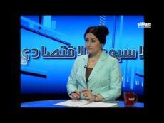 الزميلة الدكتورة سلام سميسم تتحدث عن اوضاع الصناعة العراقية