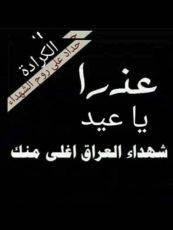 تعتذر شبكة الاقتصاديين العراقيين عن تقديم التهاني بمناسبة عيد الفطر 2016 بسبب الحداد الوطني على أرواح شهداء حمام الدم في الكرادة