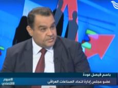 صنع في العراق – التحديات التي تواجه الصناعة الوطنية