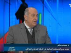 الزميل د. محمود الداغر في حديث حول سياسة البنك المركزي لبيع العملة الاجنبية