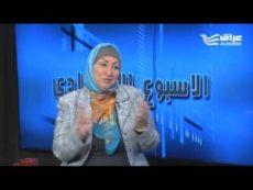 الزميلة د. سلام سميسم تتحدث عن المرأة العراقية والاقتصاد
