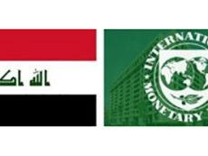 تقرير صندوق النقد الدولي حول الاقتصاد العراقي رقم 17/251 الصادر في آب/اغسطس 2017