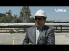 مستقبل النفط – الزميل حمزة الجواهري يتحدث في برنامج الاسبوع الاقتصادي