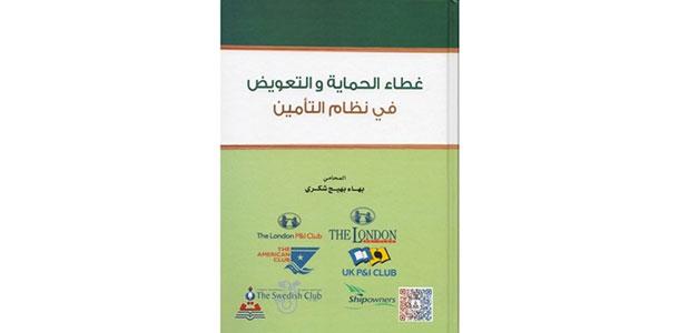 كتاب غطاء الحماية والتعويض في نظام التأمين