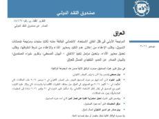 تقرير صندوق النقد الدولي حول الاقتصاد العراقي في عام 2016
