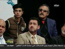متظاهرو ذي قار ضد خصخصة الكهرباء خلال برنامج سؤالك على قناة الحرة عراق