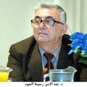 د. عبد الأمير رحيمة العبود: حول تطور موقع الدولار في الاقتصاد الدولي