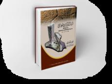 سمير النصيري: عرص كتاب (البنك المركزي العراقي في مواجهة تحديات الازمه الاقتصاديه والماليه(٢٠١٥-٢٠١٧))
