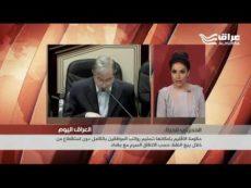 الدكتور سعد الحديثي لمناقشة قانون الموازنة والتظاهرات المناهضة لنظام الادخار في كردستان