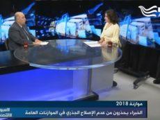 الزميل د. محمود الداغر يتحدث عن خصائص الموازنة العامة لسنة 2018