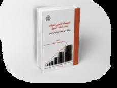 د. مظهر محمد صالح: الاقتصاد الريعي المركزي ومأزق انفلات السوق: رؤية في المشهد الاقتصادي العراقي الراهن