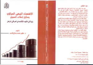 Dr Mudher book on rentier economy-cover 2