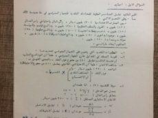 شبكة الاقتصاديين العراقيين تحتفي بمناسبة مرور 40 عاماً على بدأ د.مظهر محمد صالح نشاطه الاكاديمي