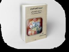 د. مظهر محمد صالح: كتاب السياسة النقدية للعراق