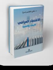 """د. علي خضير مرزا: ملاحظات على مُراجعة لكتاب :""""الاقتصاد العراقي: الأزمات والتنمية"""""""