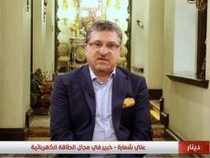المستثمر ورجل الاعمال العراقي المتخصص في الكهرباء علي شمارة يتحدث عن اسباب ازمة الكهرباء