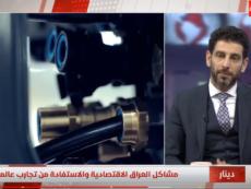 الزميل الدكتور عامر العاضض يتحدث عن اسباب ركود الاقتصاد العراقي