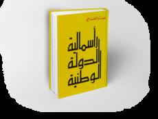 د. عصام الخفاجي: كتاب رأسمالية الدولة الوطنية