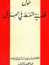 كتاب حول قضية النفط في العراق- مطالعات واستطرادات اشرف عليها عبد اللطيف الشواف