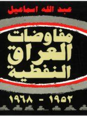 عبد الله اسماعيل: مفاوضات العراق النفطية 1952-1968