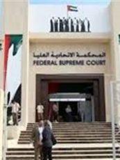 قرار المحكمة الاتحادية حول الطعن بقانون شركة النفط الوطنية